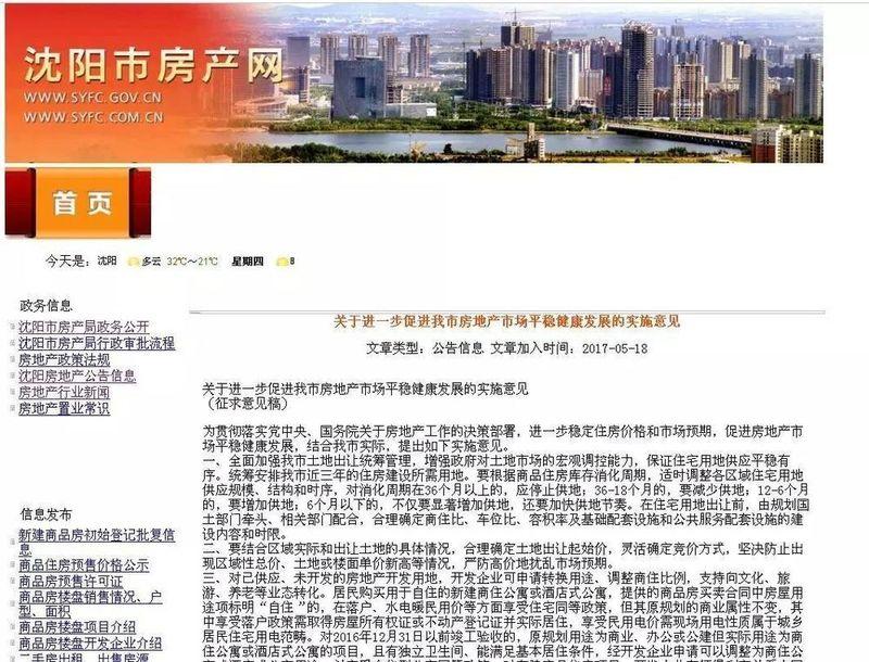 2017沈阳市房产新政