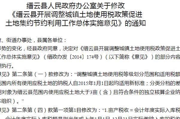 缙云县开展调整城镇土地使用税政策促进土地集约节约利用
