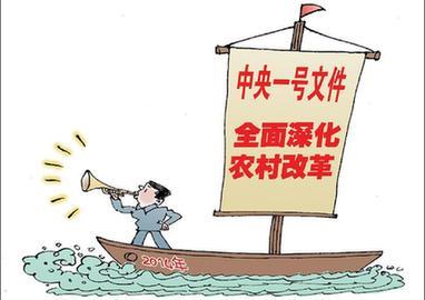 2016年中央一号文件惠农政策补贴