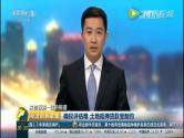 "CCTV2财经频道农村金融话题,报道""齐乐娱乐客户端""土地经营权抵押贷款模式"