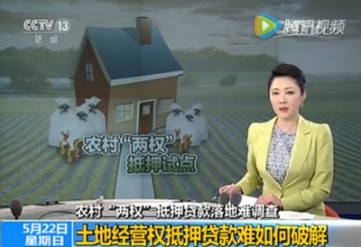 【cctv13新闻直播间】两权抵押贷款:土地经营权抵押贷款难如何破解?