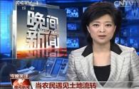 【CCTV1晚间新闻】2015314:当农民遇见土地流转
