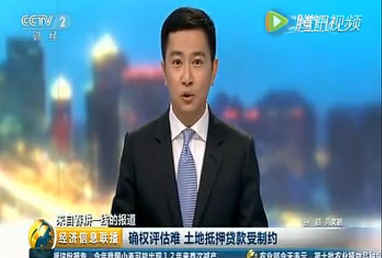 "【CCTV-2财经频道-经济信息联播】""土流网""土地经营权抵押贷款"
