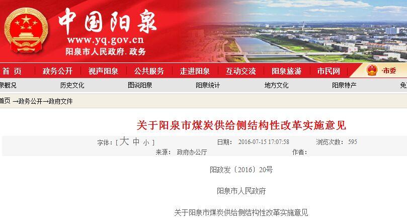 2016年阳泉市煤炭供给侧结构性改革实施意见
