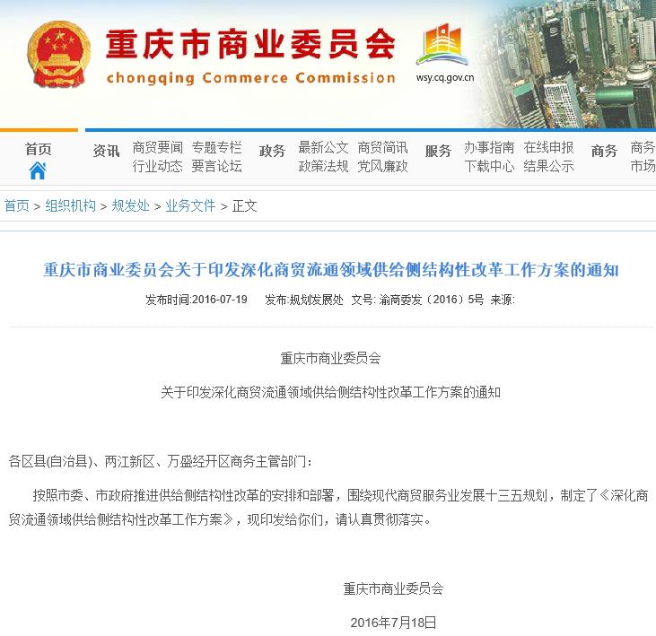 重庆《深化商贸流通领域供给侧结构性改革工作方案》