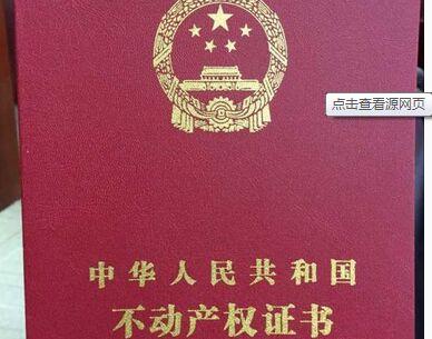 天津出台全国首部不动产登记地方性法规:《天津市不动产登记条例》