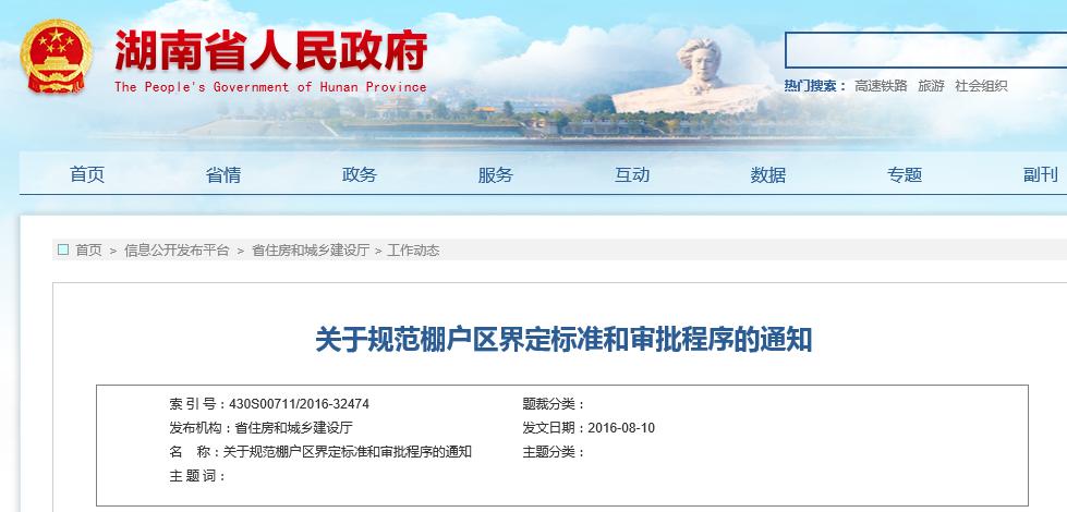 华西村人均收入_湖南省人均住房标准