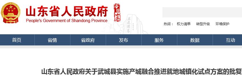 山东省批复首个《武城县实施产城融合推进就地城镇化试点方案》