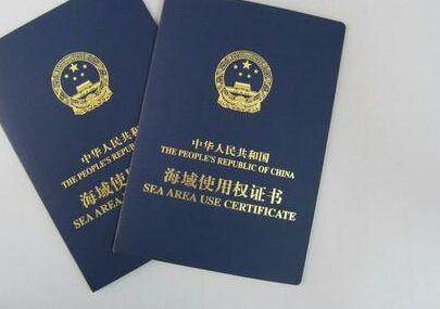 天津实现海域使用权统一登记管理