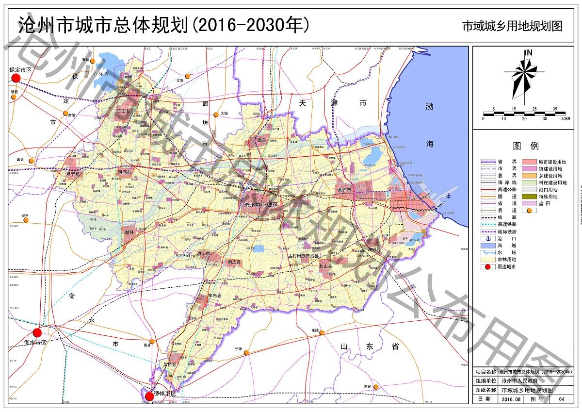 《沧州市城市总体规划(2016-2030年)》获批准实施(附总体规划图)