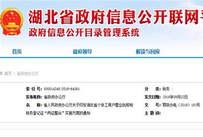 """湖北省个体工商户营业执照和税务登记证""""两证整合""""方案(最新)"""