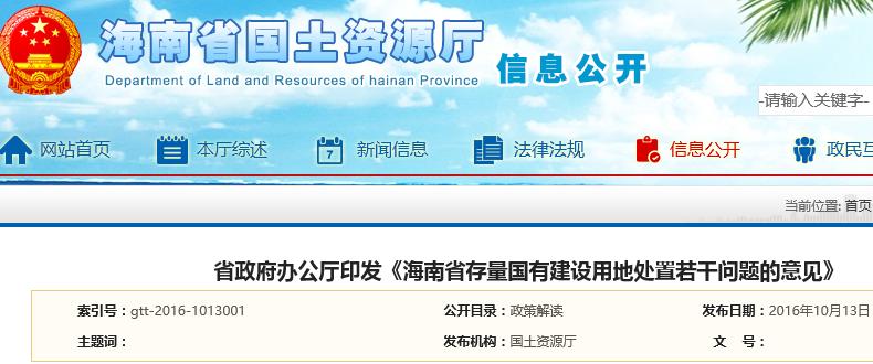 2016年《海南省存量国有建设用地处置若干问题的意见》
