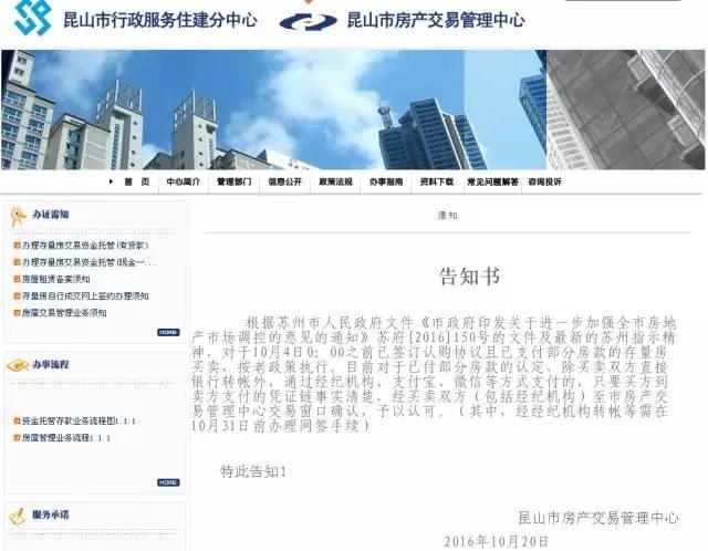 苏州2016.10.3房地产新政之昆山细则出台