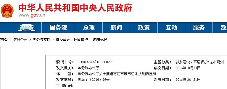 国务院办公厅关于批准枣庄市城市总体规划的通知(2016)
