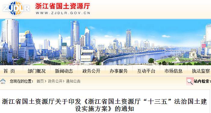 """2016年浙江省《""""十三五""""法治国土建设实施方案》全文"""