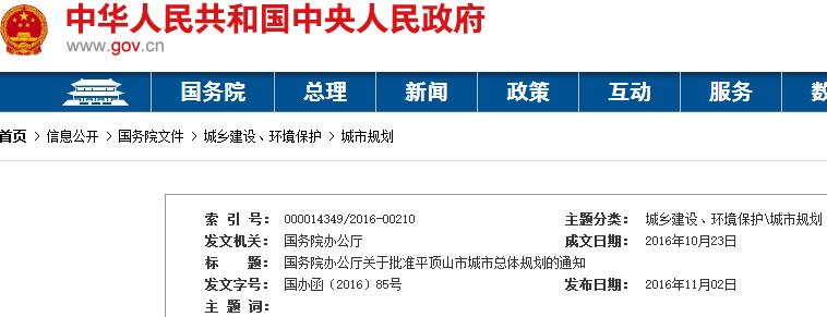 国务院办公厅关于批准平顶山市城市总体规划的通知 国办函〔2016〕85号