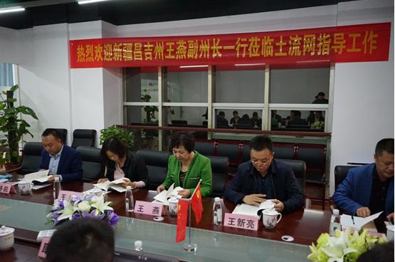 新疆昌吉回族自治州副州长一行来土流网考察 双方迎合作机遇