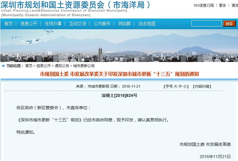 """2016年《深圳市城市更新""""十三五""""规划》"""