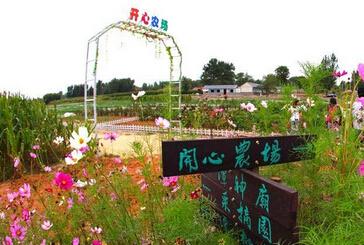 京津冀三地联合打造休闲农业旅游圈
