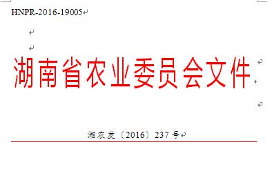 湖南省农村土地经营权流转交易市场运行规范(试行)
