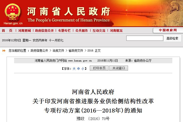《河南省服务业供给侧结构性改革专项行动方案(2016-2018年)》