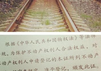 江苏淮安颁发办法全国首本铁路不动产权证