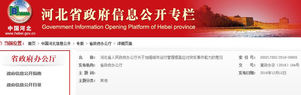 河北省《关于加强城市运行管理提高应对突发事件能力的意见》