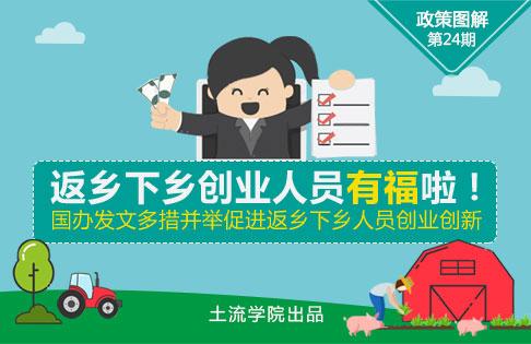 国办发文多措并举促进返乡下乡人员创业创新 有哪些利好?