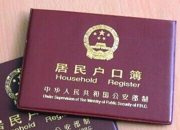 天津统一城乡户口登记制度 取消农业非农业户口区分(附具体措施)