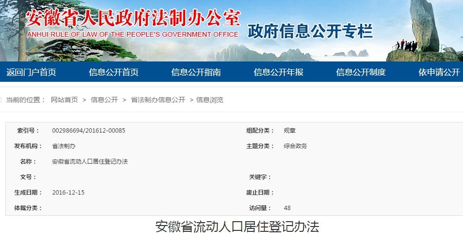 安徽省流动人口居住登记办法