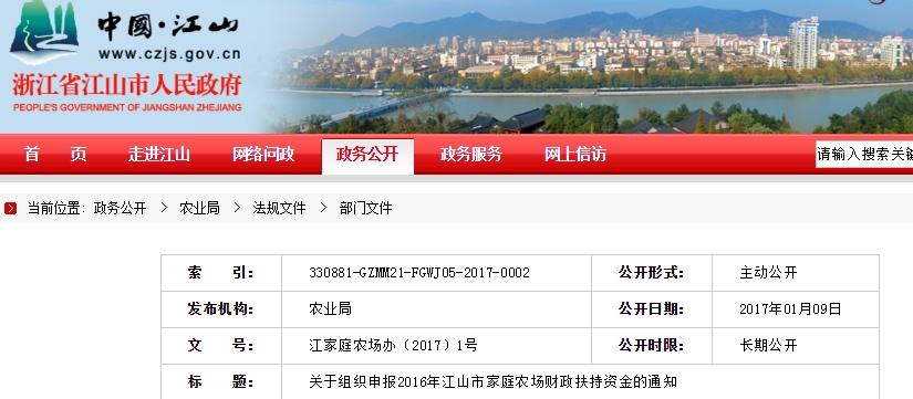 关于组织申报2016年江山市家庭农场财政扶持资金的通知