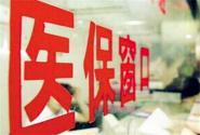 2017年武汉城镇居民医保报销标准(附报销条件)