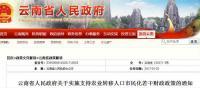 2017云南省《关于实施支持农业转移人口市民化若干财政政策的通知》