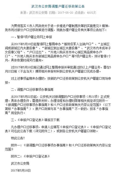 2017武汉落户新政策:21种落户方式都在这