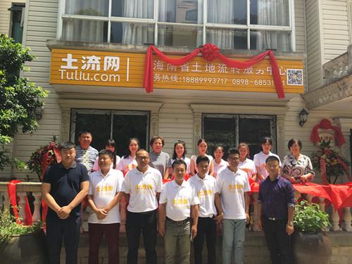 齐乐娱乐客户端海南服务中心成立,一站式解决找地、租地难题