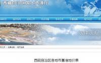西藏自治区各地市基准地价表