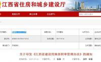 江西省建设用地容积率管理办法全文 赣建规〔2017〕57号