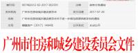 广州市住建委关于进一步规范房源信息发布的通知 穗建房产〔2017〕1484号