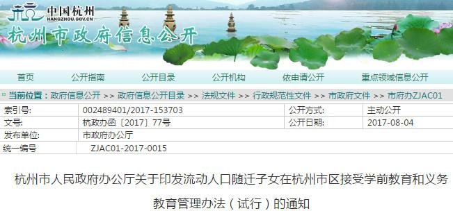 流动人口随迁子女在杭州市区接受学前教育和义务教育管理办法(试行)的通知  杭政办函〔2017〕77号