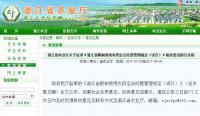 关于《浙江省限制使用农药定点经营管理规定(试行)》(征求意见稿)