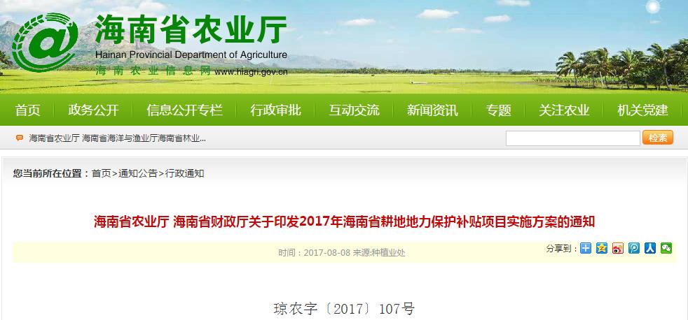 《2017年海南省耕地地力保护补贴项目实施方案的通知》(原文)