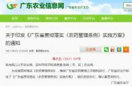 广东省植保站制定限制使用农药定点经营布局规划及《广东省贯彻落实〈农药管理条例〉实施方案》的通知