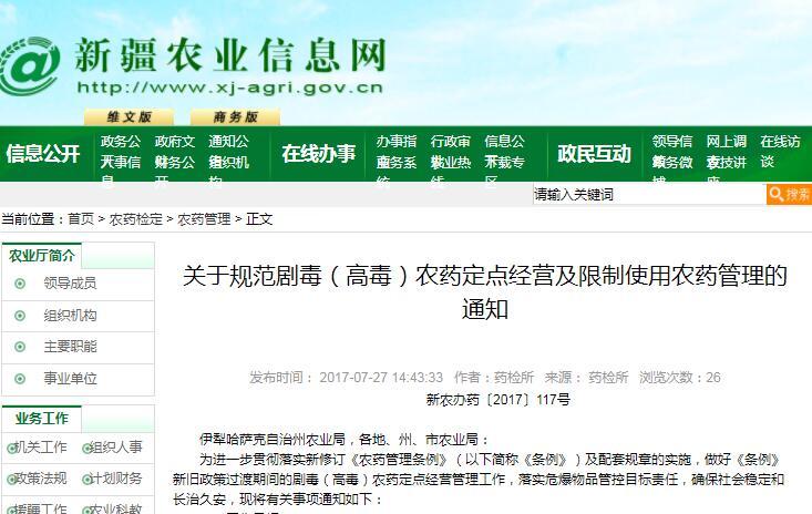 关于新疆省限制使用农药管理及规范剧毒(高毒)农药定点经营通知