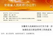 安徽省关于进一步加强住房公积金管理工作的意见皖政办秘〔2017〕213号 (全文)