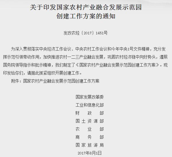 国家发展改革委等七部门制定印发《国家农村产业融合发展示范园创建工作方案》