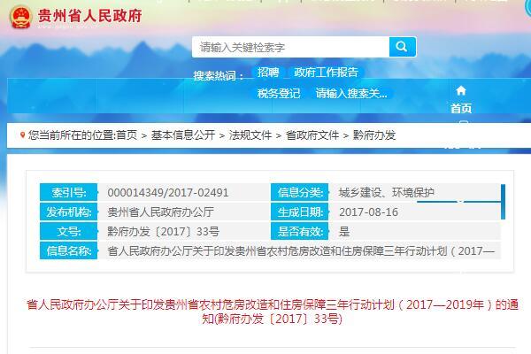 关于《贵州省农村危房改造和住房保障三年行动计划(2017—2019年)》全文内容