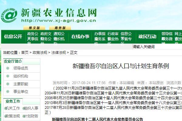 新疆人口与计划生育条例第四次修正,农牧民凭《光荣证》有不低于3000奖励!