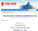 关于印发《宁远县征地拆迁安置工作职责及经费管理暂行办法》的通知