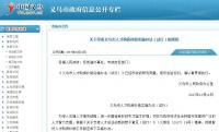 2017年浙江义乌市人才购房补助实施办法(试行)