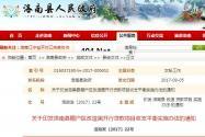 陕西洛南县棚户区改造国开行贷款项目收支平衡实施办法(洛政发〔2017〕22号)